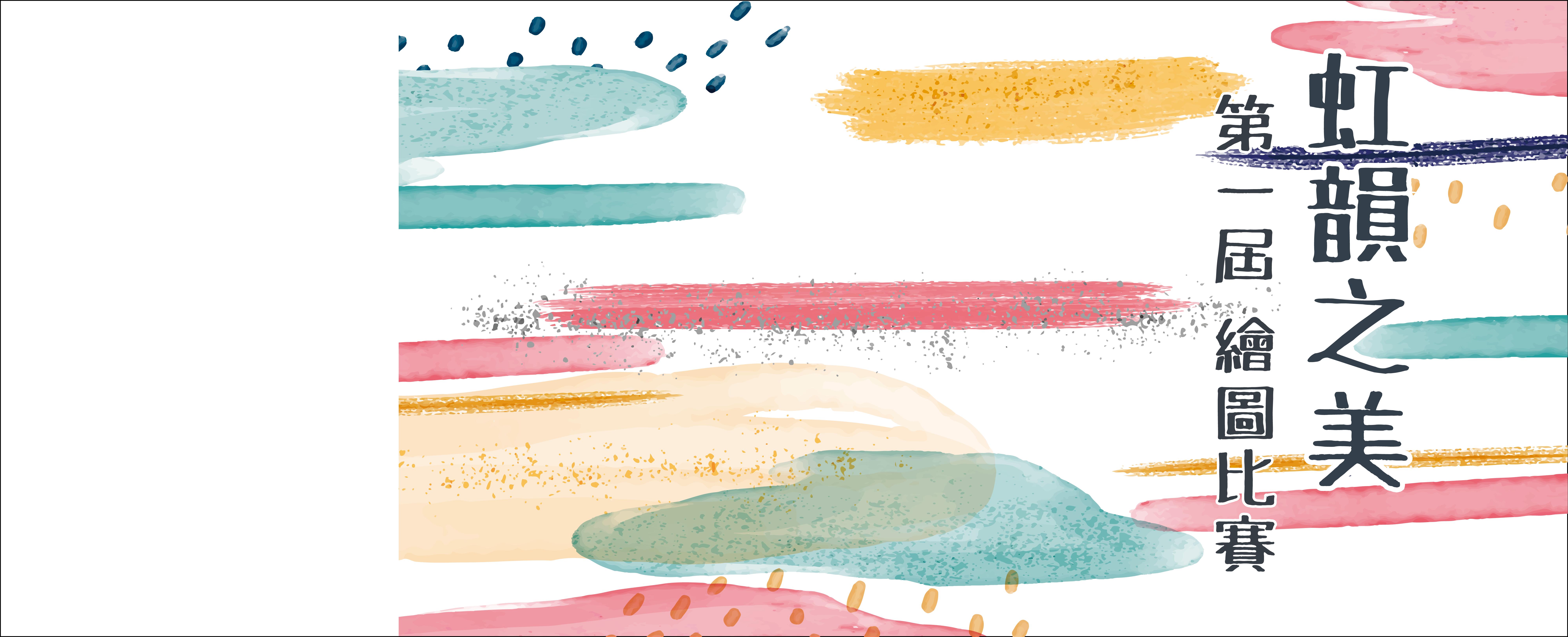 「虹韻之美」第一屆繪圖比賽