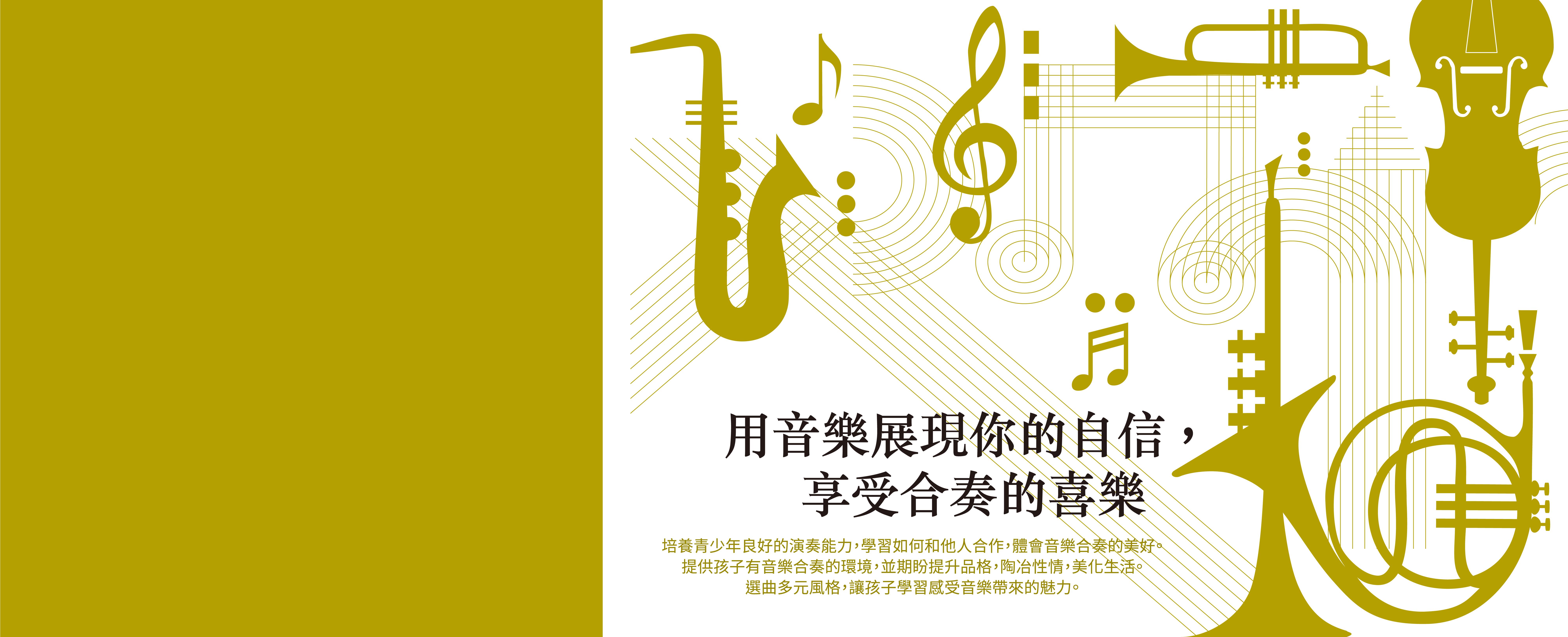 飛揚青少年管弦樂團