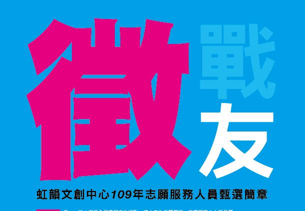 虹韻文創109年志工 現正募集中!